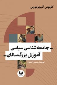 جامعه شناسی سیاسی آموزش بزرگسالان نویسنده کارلوس آلبرتو تورس مترجم حسین احمدی